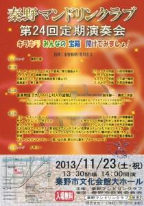 H25-11-23_hadano-mandolinclub