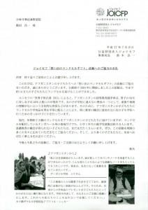 H27-07-00_ジョイセフ「想い出のランドセルギフト」活動へのご協力のお礼